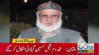 Makhdoom Tajmal Hussain Gilani Passed Away 11am News Headlines   22 July 2021   Rohi