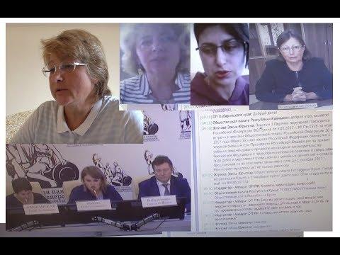 Проблема ювенальной юстиции поставлена перед общественными палатами.Вебинар  20.09.2017