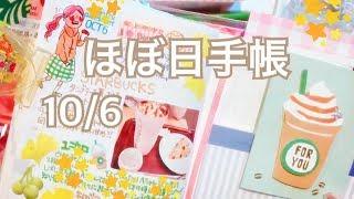 ほぼ日手帳Hobonichi2018no.54[音フェチ・ASMR]