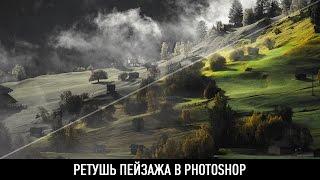 Ретушь пейзажа в photoshop