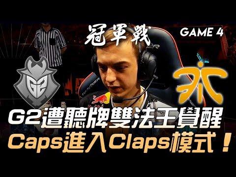 G2 vs FNC G2遭聽牌雙法王覺醒 Caps進入Claps模式!Game 4