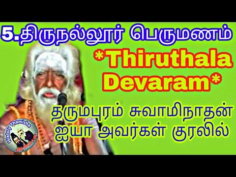 5.Thirunallur perumanam - Dharmapuram Saminathan iya - Thiruthala Devaram - தருமபுரம் ஐயா - தேவாரம்