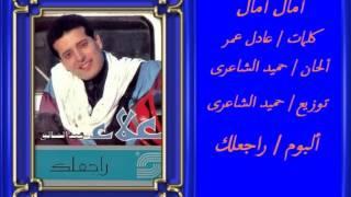 تحميل اغاني علاء عبد الخالق - أمال أمال MP3
