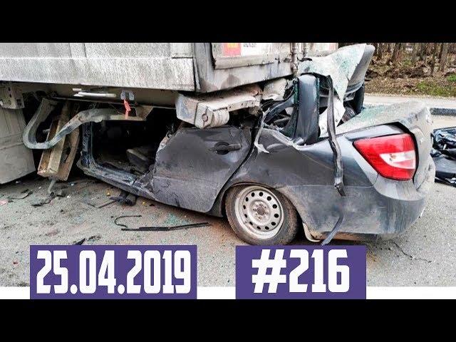 Подборка Аварий и ДТП с видеорегистратора №216 за 25.04.2019