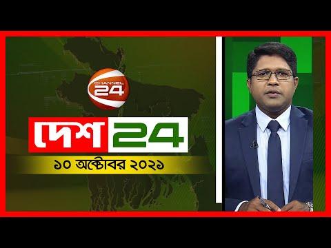 দেশের খবর | দেশ 24 | 10 October 2021