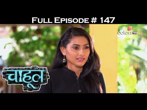 Chaahool - 30th May 2017 - चाहूल - Full Episode HD