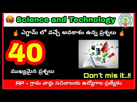 Science and Technology - 4 - గ్రామ సచివాలయ ఉద్యోగాల ప్రత్యేకం