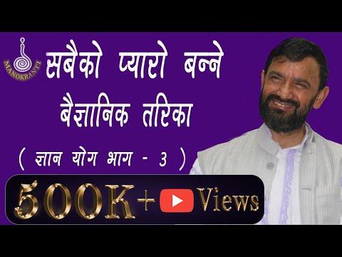 GYAN YOGA DAY - 3 Dr. Yogi Vikashananda | Manokranti | 2018