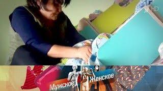 Мужское / Женское - В домике. Выпуск от 26.09.2018