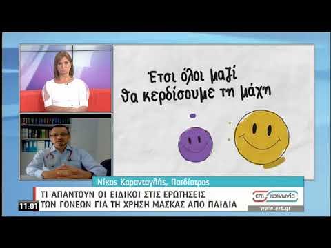 Χρήση μάσκας   Οι οδηγίες των Παιδοπνευμονολόγων   10/09/2020   ΕΡΤ