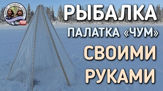 Как сделать палатку своими руками для зимней рыбалки