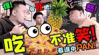 吃Pizza不准笑,世上有一种兄弟叫 做搞Tomato Ahya,吃个东西都不能开心吃 哈哈哈哈【SteadyGang不准笑系列】