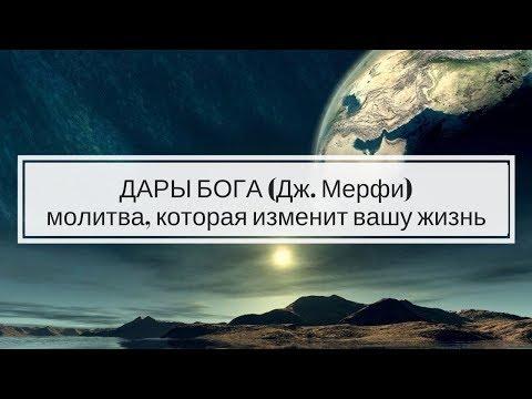 Молитва, которая изменит вашу жизнь - Дары Бога - Джозеф Мерфи