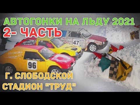 Ледовые гонки 2021 Слободской  2- часть