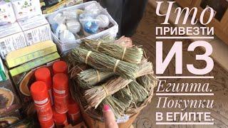 Покупки из Египта. Что купить в Египте.