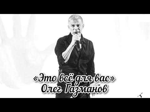 Олег Газманов - Это Все Для Вас