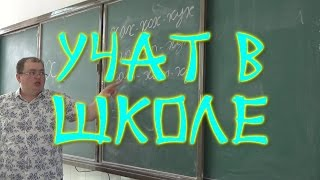 Урок русского языка в китайской школе. Школьные будни.