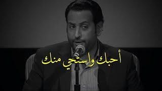 تحميل اغاني عبدالله علوش - احبك واستحي منك MP3