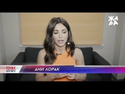"""Точка news  -  съёмки клипа """"Новый бывший"""" Ани Лорак"""