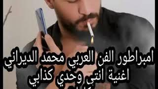 محمد الديراني أنتي وحدي كذابي تحميل MP3