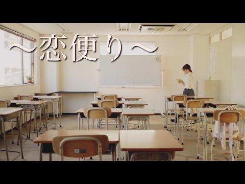 『恋便り』 PV ( #KissBee )