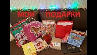 Подарки на НГ что мне подарили