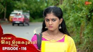Oridath Oru Rajakumari - Episode 116 | 23rd Oct 19 | Surya TV Serial | Malayalam Serial