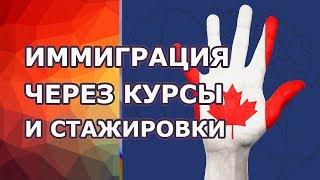 Учеба + иммиграция в Канаду после курсов английского, Work and Study и т.п.