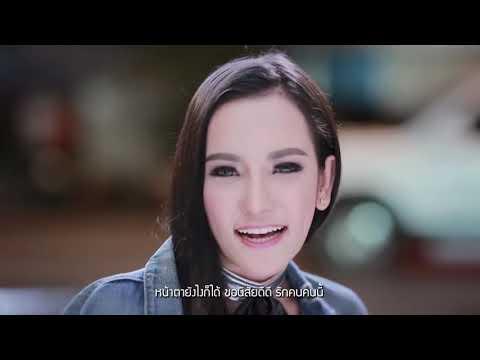 FLAME - Kon nar thar dee chop mee faen laew