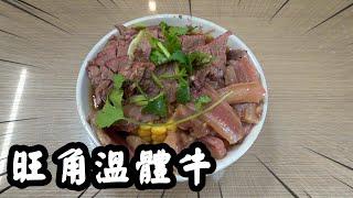 【有碗話碗】牛海參、牛海膽係乜東東🤔❓溫體牛 x 水牛肉🐃!新開張了能牛肉專門店!