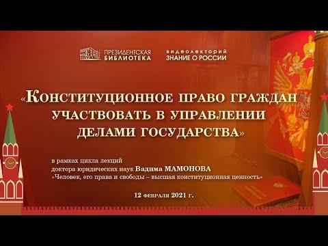 Видеолекторий: «Конституционное право граждан участвовать в управлении делами государства»