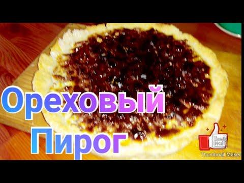 Ореховый пирог Лакомка / Вкусный и быстрый рецепт