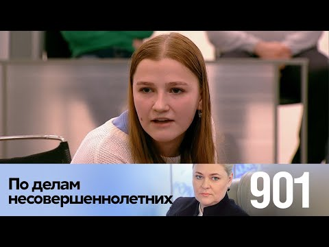 По делам несовершеннолетних | Выпуск 901