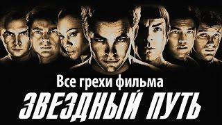 """Все грехи фильма """"Звездный путь"""""""