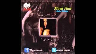 تحميل اغاني Maya Nasri - 3agbak 7alak| مايا نصرى - عجبك حالك MP3