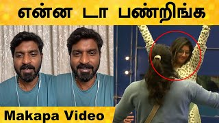 Priyanka -வை வறுத்தெடுக்கும் Makapa | Biggboss Tamil Season 5