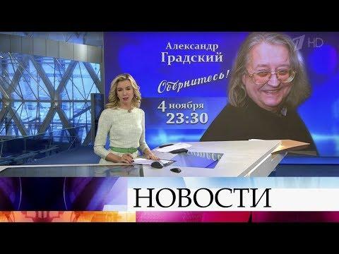 Выпуск новостей в 12:00 от 03.11.2019