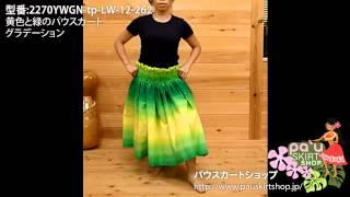 黄色と緑のパウスカート グラデーション 2270 YWGN-tp