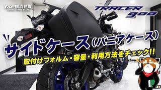 TRACER900(トレーサー)のサイドケースをチェック!byYSP横浜戸塚