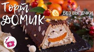 Торт Домик БЕЗ ВЫПЕЧКИ к чаю за 15 МИНУТ. Из печенья с творогом и сгущенкой. Готовим дома