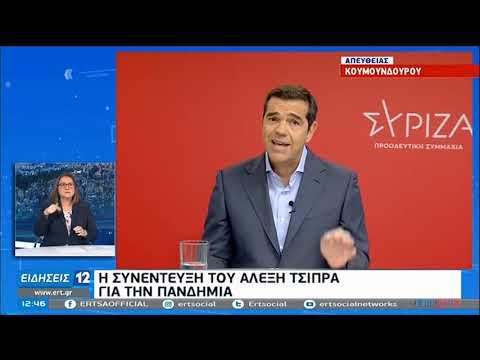 Σφοδρή επίθεση του Α. Τσίπρα για εγκληματική αδράνεια και εφησυχασμό της κυβέρνησης | 6/11/20 | ΕΡΤ
