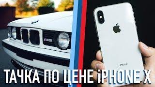 Тачка по цене iPhone X - 90.000 рублей