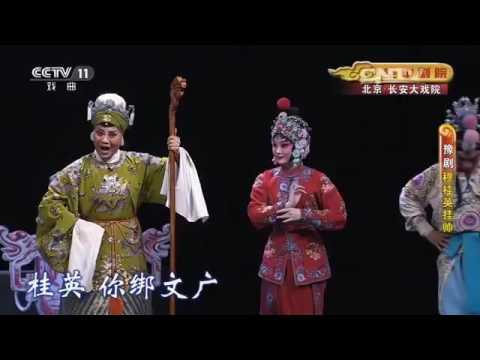 豫剧《穆桂英挂帅》 2/2  【空中剧院  20160604】