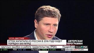 Эксклюзивное интервью Игоря Дмитриева