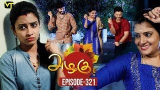Azhagu - Tamil Serial   அழகு   Episode 321   Sun TV Serials   07 Dec 2018   Revathy   Vision Time