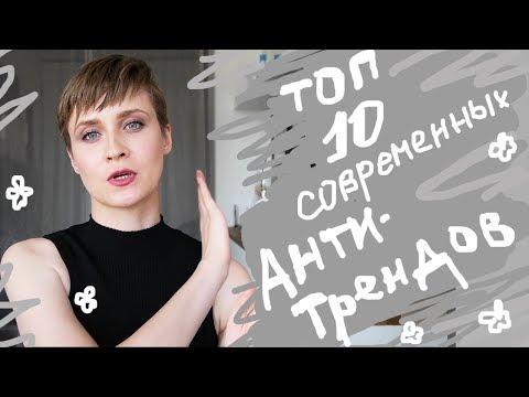 10 СОВРЕМЕННЫХ АНТИТРЕНДОВ в ИНТЕРЬЕРЕ