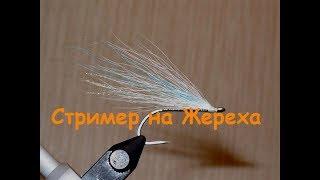 Изготовление мушки для рыбной ловли жереха