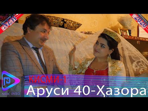 Махфилоро - Аруси 40-Хазора