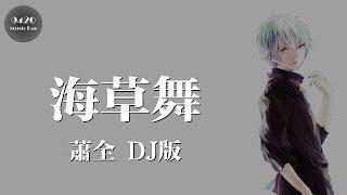 蕭全海草舞 - Free MP3 Download