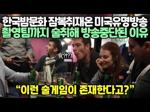한국밤문화 잠복취재온 미국유명방송 촬영팀까지 술취해 방송중단된 이유